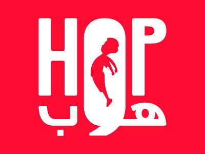 HOP HOP Game education board game vector illustration negative space game kids illustration typography mark icon lettermark minimal vector logo illustration branding