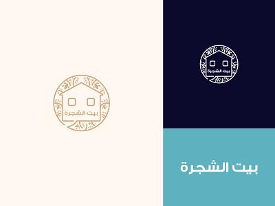 Bait El Shagara store store tree branding house leaf mark stroke flat typeface lineart design minimal icon logo