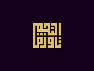 Al Najma Tower Logo option 1 calligraphy kufic lettermark geometric design branding icon logo