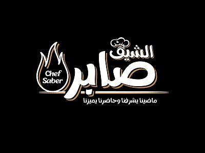 Chef Saber Restaurant Logo chef design restaurant branding grill meal food fire restaurant lettermark vector branding logo