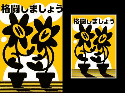 Let's wrestle, let's wrestle! graphic design artwork graphic design bjj wrestling drawing vector art sign flowerpower flower fighters mma mark symbol illustrator illustration
