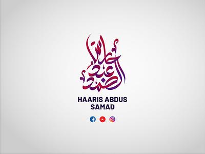 Arabic Logo Name Haaris Abdul Samad arabiclogo logomuslim logodesign arabic logo name arabiclogos islamiclogo islamic logo arabic logos arabic design arabic calligraphy arabic logo