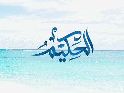 Arabic Logo Al Hakeem arabic logo name arabic gallery arabiclogos logodesign islamiclogos logomuslim arabic logos islamiclogo arabic calligraphy arabic logo arabic design