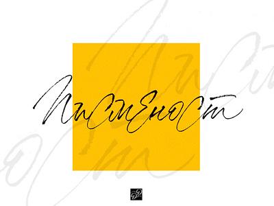 Pismenost lettering typography design type letter calligraphy