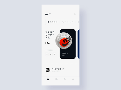 キャプテン翼   ⚽️   燃えてヒーロー   🔥 messi japan ux logo app サッカーボール キャプテン翼 燃えてヒーロー balls design animation neumorphism ui japanese football sports football app