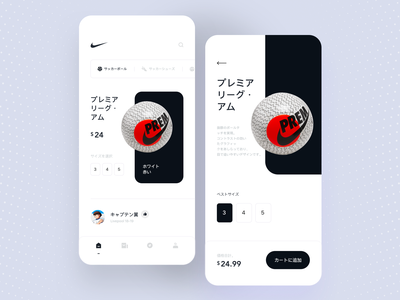キャプテン翼   ⚽️   燃えてヒーロー   🔥 messi japan ux logo app サッカーボール キャプテン翼 燃えてヒーロー balls design animation neumorphism ui japanese football sports football app