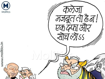 Congress Presdent  Funny Political Cartoons India