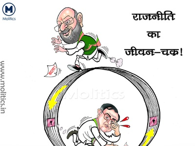 Chidambaram Amit Shah Political Fight funny Political Cartoons