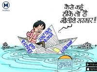 Bihar Flood JDU Nitish Kumar Government