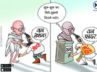 Mahatma Ghandhi One Nation One Father Funny Political cartoon