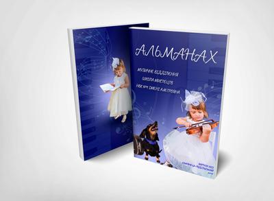 Cover design for an almanac of music dpt.