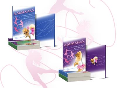 Cover design for an almanac of choreography dpt.