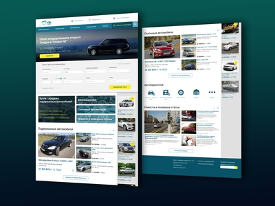 Car sales site - main page