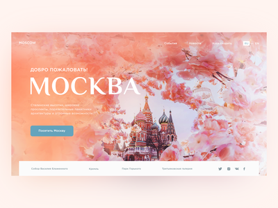 Travel homepage Moscow