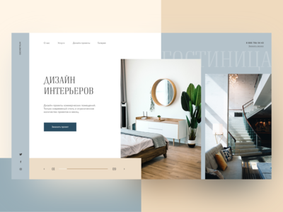 Interior Design Homepage