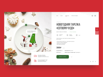 Christmas item   Gift shop concept