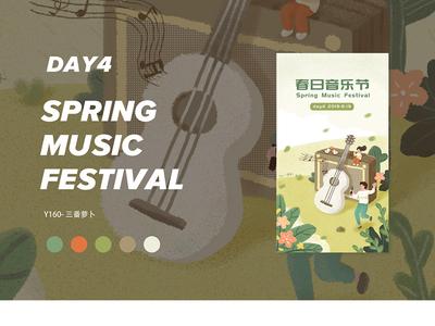 day4 spring festival