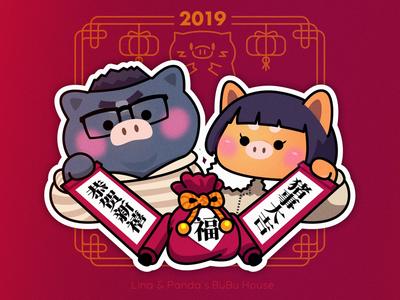 Lina & Panda Happy new year