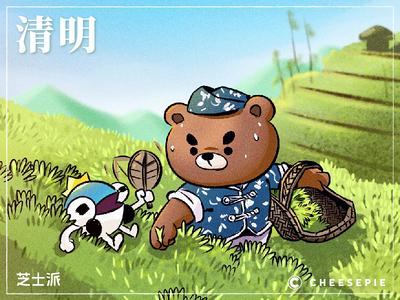 清明采茶 illustration tea fish bear