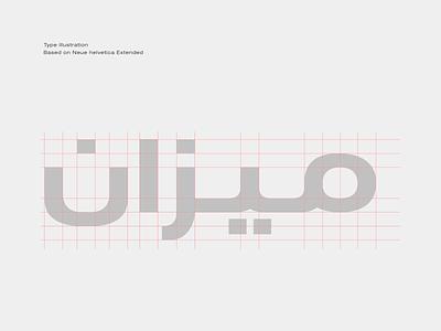 Mezan logotype illustration tyography typedesign typography
