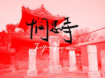 Fayuan Temple-handwritting typeface practice#1