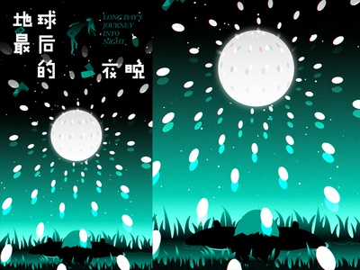 Long Day's Journey into Night/地球最后的夜晚-Illustration