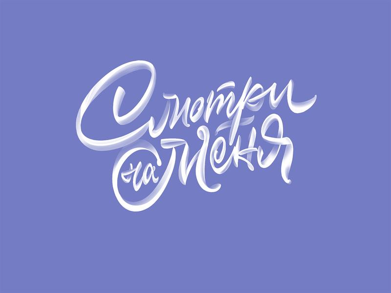 смотри на меня branding logo sketch sketching type procreate print logotype typography lettering handlettering
