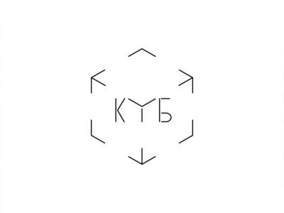 КУБ [CUBE] Logo