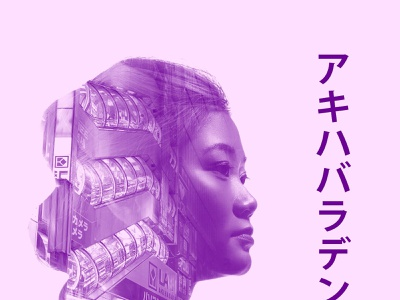 Akihabara adobe photoshop