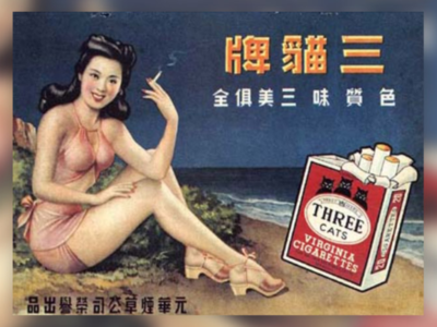What'zhat brand for China? identity creative typography inspiration cigarettes cigarette chinatown chinaart china strategic strategy branding design brand identity brand design branding brand