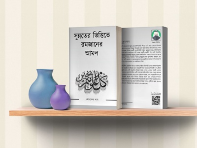 Bangla Typography Islamic Book Cover Design book cover design ideas book cover design psd book cover design software book cover design template book cover designer creative book cover designs rizwanagraph360 rizwangraph rizwanahmed design