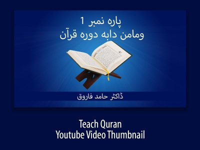 Quran Training Video YouTube Thumbnail Design 01 quran ayat wallpaper quran picture gallery quran images with flowers islamic jalsa poster design islamic thumbnail background islamic word template quran reading with tajweed funny quran teacher online english quran classes learn and teach quran best quran teacher learn quran online free download teach me quran online free quran teaching for all online quran teacher rizwangraph