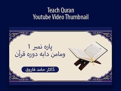 Quran Training Video Youtube Thumbnail Design 02 By Rizwan Ahmed On Dribbble