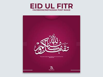 Eid-Ul-Fitr - Facebook/Instagram Post Image Design graphic design animation motion graphics branding illustration ui logo design social media design rizwanahmed rizwanagraph360 rizwangraph