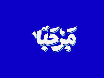 Hi Calligraphy in Arabic Letter typeface hi calligraphy typography arabic logo logotype design logodesign branding logo