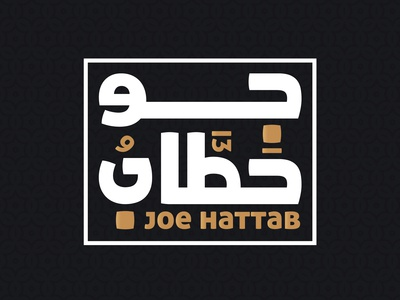 Joe Hattab   جو حطاب