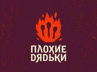 Bad Unkles sarcasm type bad logo match fire band ska punk rock music