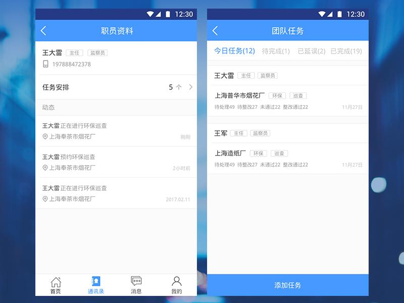 Yindun APP Design Page blue ios10 app