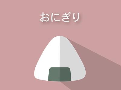 Onigiri Dribbble sketch vector illustration vectorart vector illustration flatdesign visual design