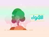 Environment 02 - Air