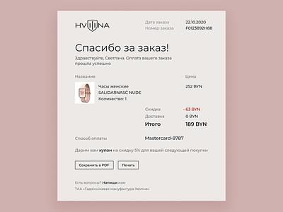 Daily UI 017-Email Receipt ui figma design