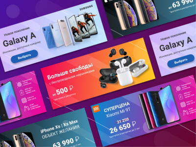Web banner for online store