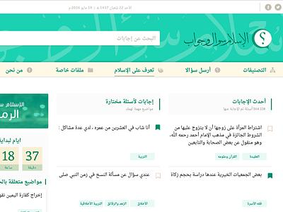 Islamqa Homepage