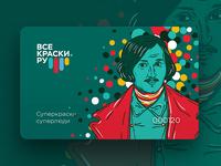 card Nikolai Vasilyevich Gogol