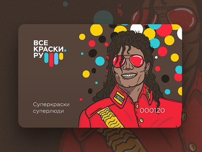card Michael Jackson