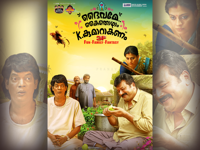 DEYVAME KAITHOZHM K.KUMARAKANAM film poster graphicdesign photoshop