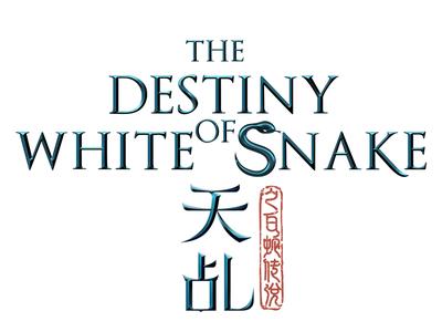 The Destiny of White Snake_Logo\天乩之白蛇传说