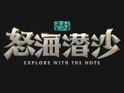 Explore With The Note_Logo\怒海潜沙LOGO