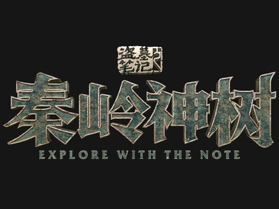 Explore With The Note II_Logo\秦岭神树LOGO