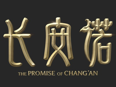 The Promise of Chang'an _Logo/长安诺